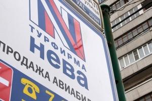strahovaya obankrotivsheisya «nevy» otkroet ofis v sankt peterburge Страховая обанкротившейся «Невы» откроет офис в Санкт Петербурге