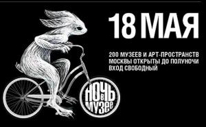 v moskve proidet «noch v muzee» В Москве пройдет «Ночь в музее»