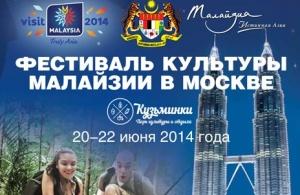v moskve proidet festival malaizii В Москве пройдет фестиваль Малайзии