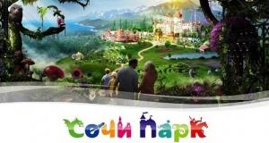 v sochi otkrylsya park razvlechenii В Сочи открылся парк развлечений
