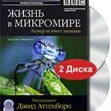 BBC. Жизнь в микромире (BBC. Life in the Undergrowth) 5 серий