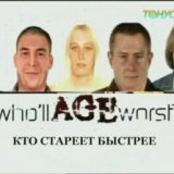 Кто стареет быстрее? (Who''ll age worst?)