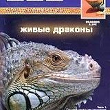 BBC. Живые драконы (Dragon alive) 3 серии