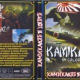 Камикадзе в цвете (Kamikaze In Color)
