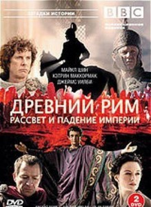 bbc drevni rim 219x300 BBC. Древний Рим. Расцвет и Падение Империи (BBC. Ancient Rome. The Rise and Fall of an Empire) (6 серий)