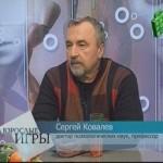 kovalevcb2 150x150 Взрослые Игры (3 передачи)