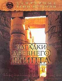 ort zagadki drevnego egipta Запретные темы истории. Загадки древнего Египта (6 серий)