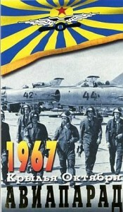 aviaparady 175x300 Авиапарады 1940 1967 г. (4 фильма)
