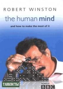 bbc human mind 212x300 BBC. Лабиринты мозга (The Human Mind)