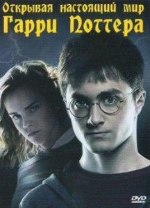 discoveryharry potter 216x300 Discovery. Открывая настоящий мир Гарри Поттера (Discovering The Real World of Harry Potter)