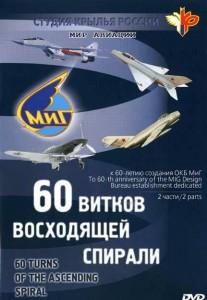 60 vitkov 207x300 60 Витков восходящей спирали (2 серии)