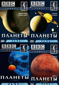 bbcplanets 209x300 BBC. Планеты (Planets) 8 серий