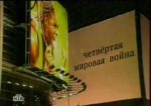 chetvertaya mirovaya voina 300x210 Четвёртая мировая война