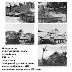 die deutschen panzer 300x300 История создания немецких танков (Die Deutschen Panzer) 8 серий