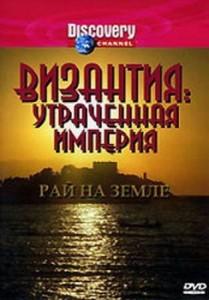 discoverybyzantium the lost empire 209x300 Discovery. Византия. Утраченная Империя (Byzantium. The Lost Empire) 4 серии