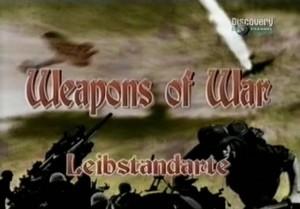 discoveryweapons of war leibstandarte 300x209 Discovery. Оружие войны. Лейбштандарт (Weapons of War. Leibstandarte)