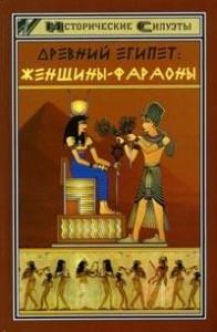 discoverywomen pharaons 196x300 Discovery. Женщины фараоны (Women Pharaohs)