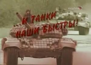 i tanki nashi bystry 300x215 РТР. И танки наши быстры (8 Серий)