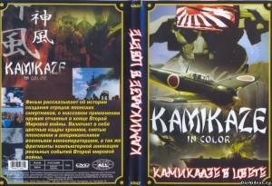 kamikaze in color 300x205 Камикадзе в цвете (Kamikaze In Color)