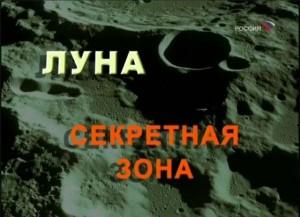 luna sekretnaya zona 300x217 РТР. Луна. Секретная Зона