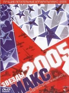 maks 2005 221x300 Крылья России. Звезды МАКС 2005