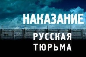 nakazanie turma 300x200 НТВ. Наказание. Русская тюрьма вчера и сегодня (14 Серий)