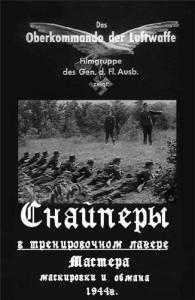 oberkommando der luftwaffe 195x300 Подготовка снайперов Вермахта (Oberkommando der LuftWaffe)
