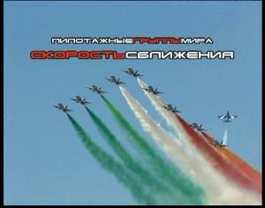 pilotajnye gruppy mira 300x236 Скорость сближения (Пилотажные Группы Мира)