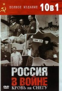 russia war blood upon the snow1 205x300 Россия в войне. Кровь на снегу (Russia`s War. Blood Upon The Snow) 10 серий