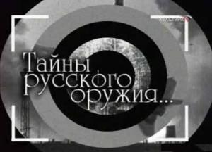 tainy russkogo orujiya 300x216 РТР. Тайны русского оружия (22 Серии)