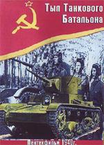tyl tankovogo batalona Тыл танкового батальона