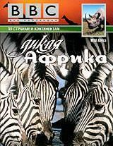 bbc wild africa1 BBC. Дикая Африка (Wild Africa) 6 серий