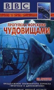 bbcsea monsters 180x300 ВВС. Прогулки с морскими чудовищами (Sea Monsters) 3 серии