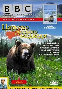bbcthe realms of the russian bear 209x300 BBC. Царство русского медведя (The Realms of the Russian Bear) 6 серий