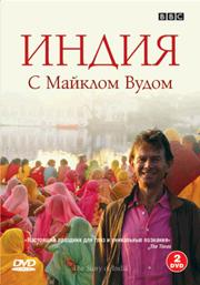 bbcthe story of india with michael wood BBC. Индия с Майклом Вудом (The Story of India with Michael Wood) 6 серий
