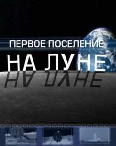 discoverybase camp moon 239x300 Discovery. Первое лунное поселение (Base Camp Moon)