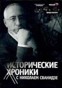 istoricheskie hroniki svanidze 210x300 Исторические хроники с Николаем Сванидзе. 1901 1960