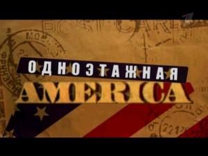 odnoetajnaya amerika 300x225 Одноэтажная Америка (16 серий)
