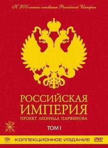 rossiiskaya imperiya 220x300 Российская Империя (16 Серий)