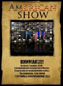 americanshow  219x300 Американское Шоу (American Show)