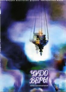 chudo very 218x300 Чудо веры