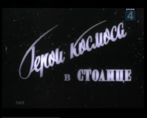 geroi kosmosa v stolice 300x240 Герои космоса в столице (Москве)