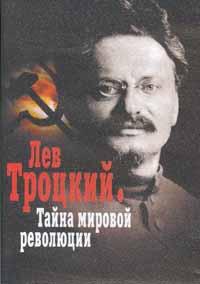 lev trockiitaina mirovoi revolucii Лев Троцкий. Тайна мировой революции