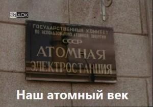 nash atomnyi vek 300x211 Наш атомный век
