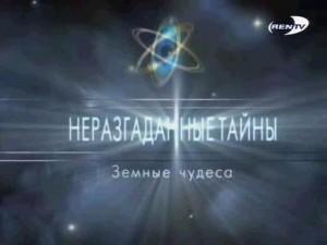 nerazgadannye tainy zemnye chudesa 300x225 Неразгаданные тайны. Земные чудеса (3 серии)