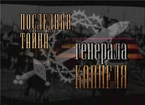 poslednyaya taina generala kappelya 300x218 Последняя тайна генерала Каппеля