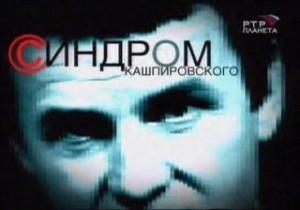 sindrom kashpirovskogo 300x210 Синдром Кашпировского