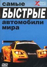 top speed cars Самые быстрые автомобили мира