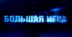 bolshaya igra 300x158 Большая игра (8 Cерий)