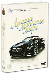 luchshie mashiny mira Лучшие машины мира (4 серии)